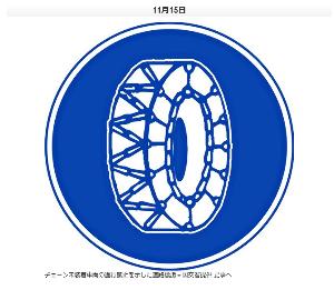 2666 - (株)オートウェーブ 雪国新潟・富山のニュースですが、 意外にもチェーンを持ってない人、つけたとこすらない人が多いようです