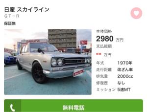 2666 - (株)オートウェーブ グーネットで検索すると、 1970年式のハコスカが2980万円で売られている。