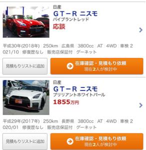 2666 - (株)オートウェーブ GT-Rのニスモなんかは格段に価値が上がる。