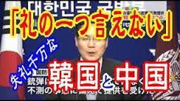 正しい歴史認識のためには勇気が必要!! 麻生財務相が『韓国が絶対に認めない条件』     でスワップ継続を示唆。        韓国側の全面