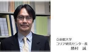 正しい歴史認識のためには勇気が必要!! これって、事業仕訳の対象になりますでしょうか??      京都に立命館大学という大学があります。