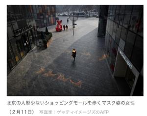 3548 - (株)バロックジャパンリミテッド 河南省駐馬店市では新型ウイルス対策に伴い、各世帯1人、5日に1回しか、食料買い出しが認められていない