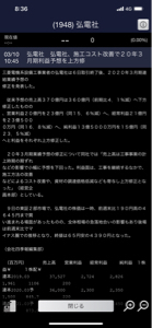 1948 - (株)弘電社 うへー  引け前に一個づつ拾って行くしか無い
