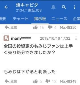 8918 - (株)ランド 嘘つきもみじの燦キャピタルでのコメント