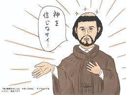 8714 - (株)池田泉州ホールディングス それは、みなフランシスコ・ザビエルになるってことですか?