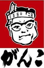 8938 - グローム・ホールディングス(株) こんなところで、MBOなんて、許さんで。  やっとスタートラインに立てたんやで。  ワシ、総会で暴れ