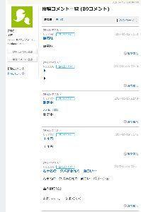 3777 - (株)ジオネクスト ハンネ変えてもねぇ