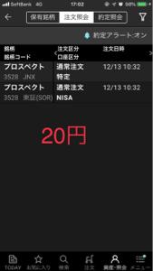3777 - (株)ジオネクスト はい、証拠。 時間書いてあるから20円で買ったのすぐわかるだろ。 お前みたいな腐れと違って資金腐らせ