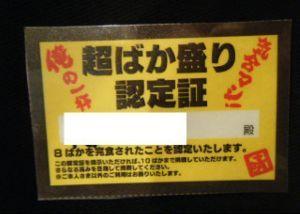 3777 - (株)ジオネクスト 認定証授与してるのに有り難く受け取れ  あんたが品の無しでは1番光ってる(大爆笑)