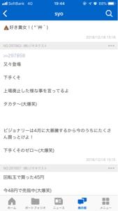 3777 - (株)FHTホールディングス よーし!証拠出しちゃうぞwww 4月になんだって?