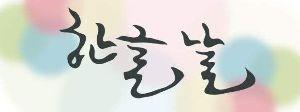10月9日 한글날(ハングルの日) ハングルを勉強するための簡単な資料を用意するつもりですが、参加者全員には配布できません。 配布するの