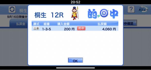 2432 - (株)ディー・エヌ・エー 桐生優勝戦、的中おめでとう🎉  チャリンチャリーン!😺