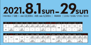 9602 - 東宝(株) ブロードウェイ・ミュージカル『エニシング・ゴーズ』 東京公演は、前半が緊急事態宣言によるチケット販売