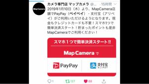 3179 - シュッピン(株) マップカメラでペイペイの還元でカメラ買います!  ラッキー🤞