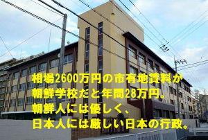 在日本朝鮮人総連合会(朝鮮総連) 朝鮮総連にはこの様な疑惑、事件もある。