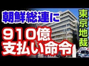 在日本朝鮮人総連合会(朝鮮総連) 払わずに、踏み倒すんだろうな。