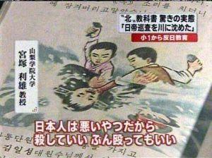 在日本朝鮮人総連合会(朝鮮総連) 朝鮮学校の教科書の中身