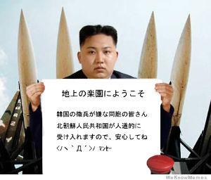 在日本朝鮮人総連合会(朝鮮総連) 在日朝鮮韓国人を彼の元に送り届けよう。