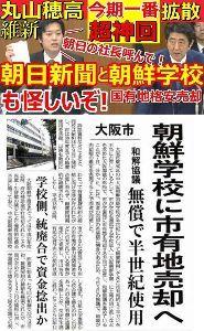 在日本朝鮮人総連合会(朝鮮総連) この様な疑惑もある。
