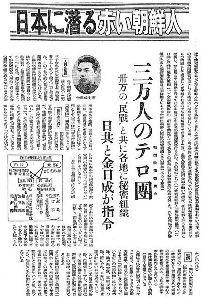 在日本朝鮮人総連合会(朝鮮総連) これの集団
