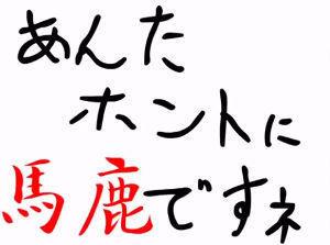 栃木県の山の話をしましょう 鏡見ての開き直りカキコ  救いようのない馬鹿は、ジィサンお前やでホンマ勘違い思い込み  大笑いヘタ