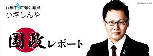 のさばる幸福の科学 在日特権を証明した小坪慎也・行橋市議、     外国人への社会福祉問題を説明     「外国人が本国