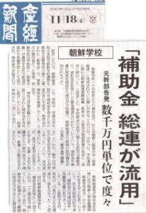 のさばる幸福の科学  朝鮮学校補助金「総連が流用」       元幹部が告発       数千万円単位で度々抜き出す