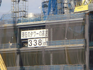 スカイツリー・押上・錦糸町・浅草・墨田・・・ 5年前だとこんなもんです スカイツリー・・・(^凹^)ガハハ