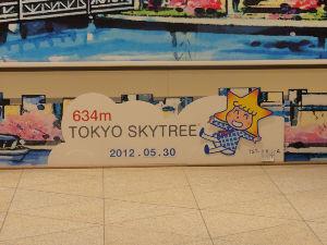スカイツリー・押上・錦糸町・浅草・墨田・・・ 2012年5月30日 と1階の団体写真撮影場に日付が入ってます 今だってあるんでしょうね、めったに行