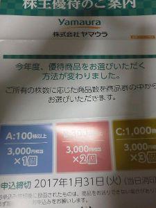 8410-セブン銀行株主友の会 ヤマウラ来ました♪ 教えてくれてありがとう♪  来年は1000株にしようかな♪