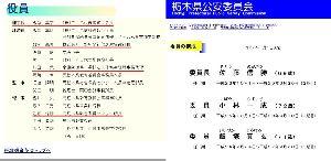 栃木県公安委員会と栃木県警の「嘘」「捏造行為」⑨ 栃木県公安委員会・公益財団・政治家・警察・マスコミの関係・・・。  >>公安委員会委員長になった元県
