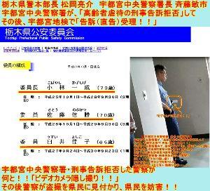 栃木県公安委員会と栃木県警の「嘘」「捏造行為」⑨ 宇都宮中央警察署の刑事告訴拒否、その後検察では受理、刑事告訴人を盗撮・・・・。  いい加減栃木県公安