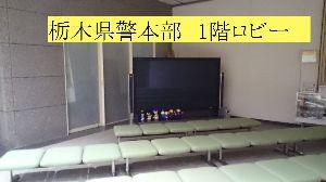 栃木県公安委員会と栃木県警の「嘘」「捏造行為」⑨ 公安委員会は県警本部内にあります。  県警本部内にはマスコミの記者クラブもあります。  結局、公安委
