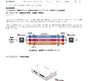 6639 - (株)コンテック 2020/12/10  「ExpEther※1無線IPコア」搭載の汎用メディアコンバータをNECと共