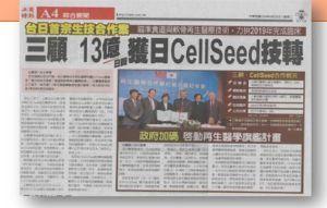 7776 - (株)セルシード 台湾のM社はセルシードに9億6000万も貢いだんですよ。  上市(販売)時には上記に追加して売上高に