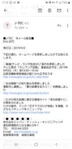 7776 - (株)セルシード 便乗商法!炸裂中!