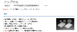 7776 - (株)セルシード セルシードはバイオとして大阪大の案件にかかわっていません。  プラスチックの培養皿を特有の症例のため