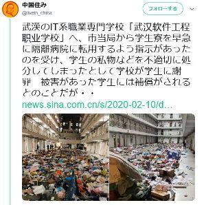 3202 - ダイトウボウ(株) 武漢では病院が足りず、IT系専門学校の学生寮が、急遽隔離病院になったりしてるみたい。 日本でも、和歌