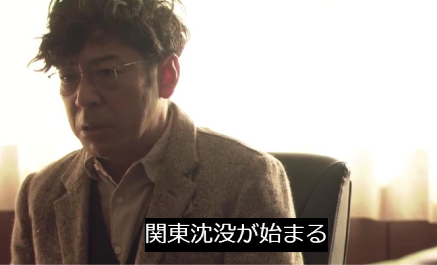 9020 - 東日本旅客鉄道(株) TBSは田所博士が