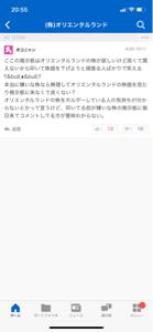 9020 - 東日本旅客鉄道(株) ポコニャンは自分で過去にこんなことを書いているわけだし、ショートしていないならJR東に二度と来るなよ