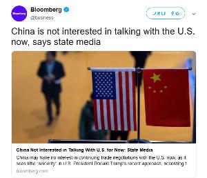 俺の空間 中国は、現時点で米国との交渉に興味はない
