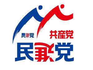 川柳で ひねってみよう 左派4党♪ 民進は、共産党に ついていく