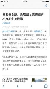 8383 - (株)鳥取銀行 いいね!