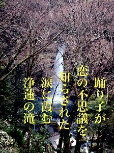 あい子の部屋        踊り子が恋の不思議を知らされた涙に霞む浄蓮の滝     .