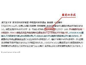 4588 - オンコリスバイオファーマ(株)  東芝のマイクロRNA検出キットと 当社のテロメスキャンの違いは何かって?  〈テロメスキャンに関す