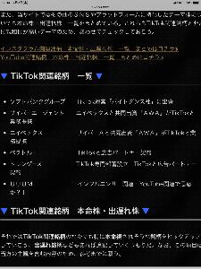 6069 - トレンダーズ(株) 今日はTikTok関連銘柄のUUUMが元気が良いね‼️