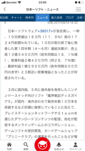 3851 - (株)日本一ソフトウェア 間違えた852円まで落ちた後、1724円まで買われただった。  最近はソシャゲにリソース取られすぎて