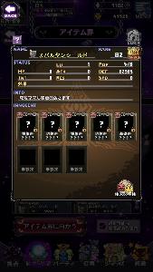 3851 - (株)日本一ソフトウェア うぇぇえい  しかし 糞みたいな ドロップ率だ