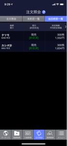 6266 - タツモ(株) フニャちん過ぎて逃げました。 タツモちゃんは仕事で世話してるから又いつか買いで入ります。