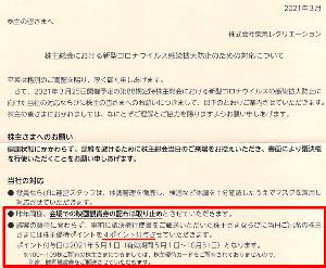9631 - (株)東急レクリエーション 【 議決権行使書 到着 】 行使で、優待4ポイント付与 -。